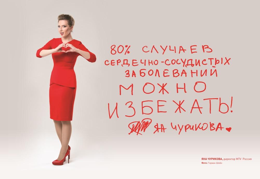 Poster_Churikova