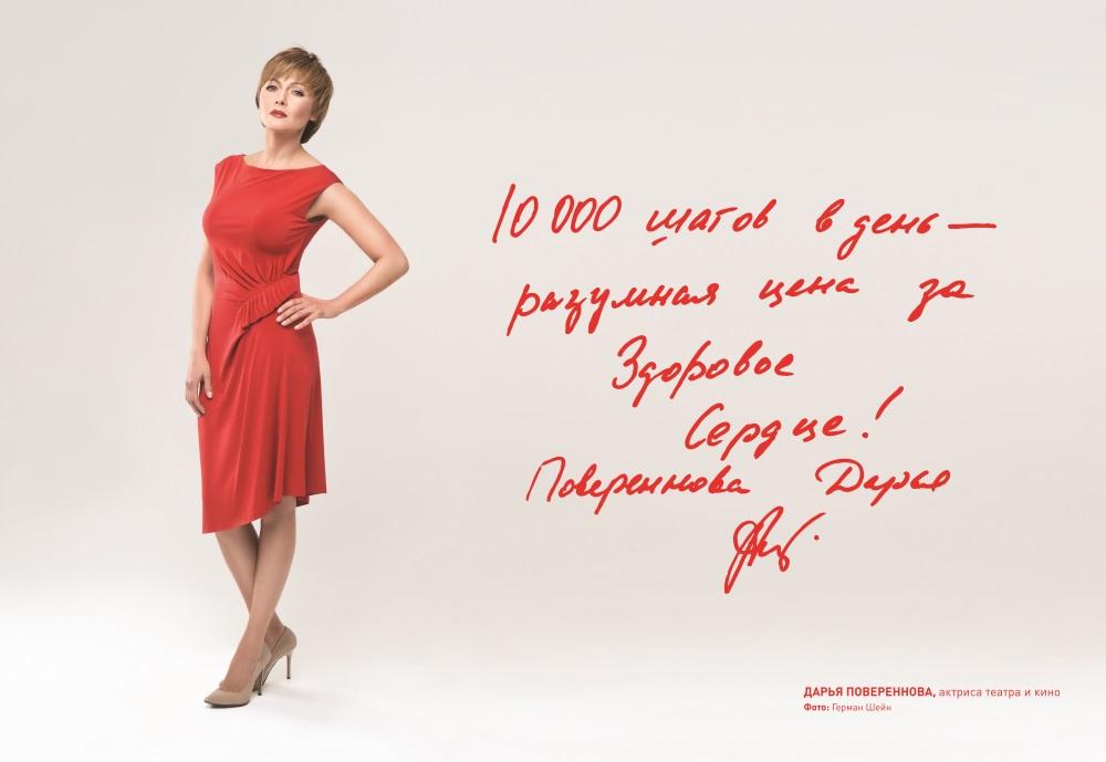 Poster_Poverennova