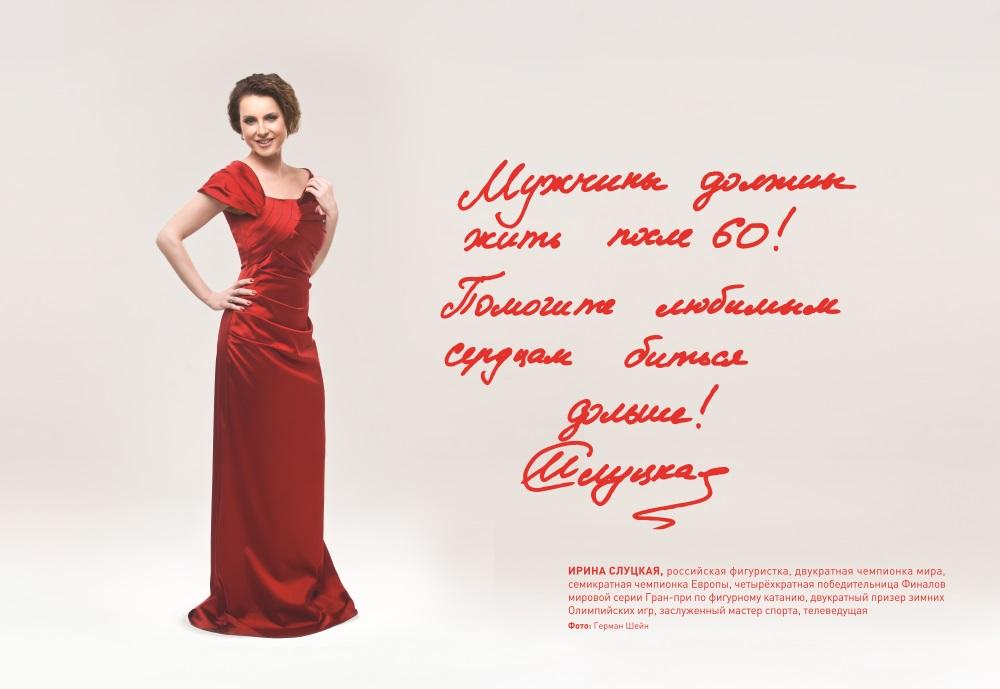 Poster_Slutskaya