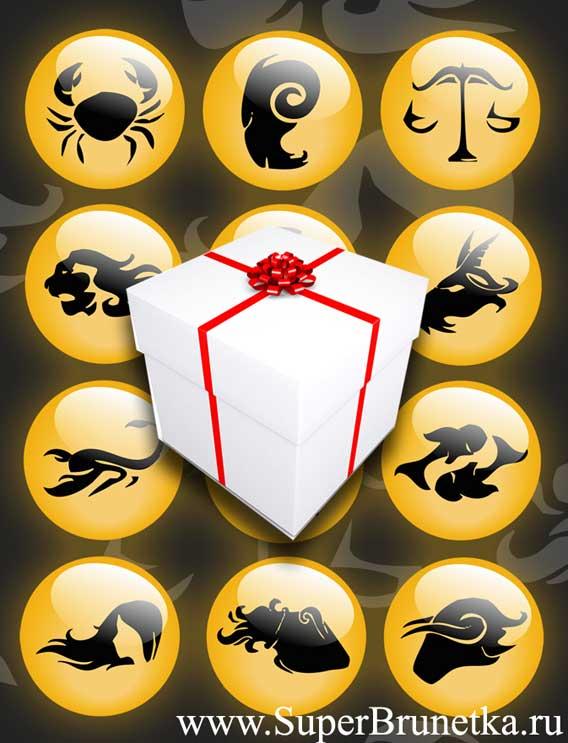 Подарки по знакам зодиака